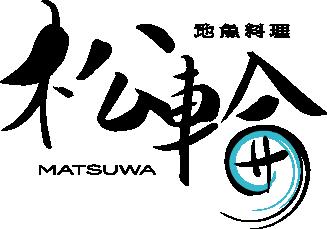 地魚料理 松輪 Matsuwa まつわ 神奈川県三浦市 松輪 江奈漁港内